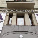 Литературный музей им.Даля